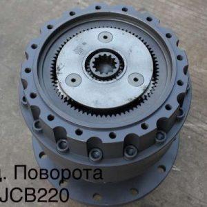 Редуктор поворота JCB 220 (новый тип)