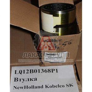 Втулка LQ12B01368P1